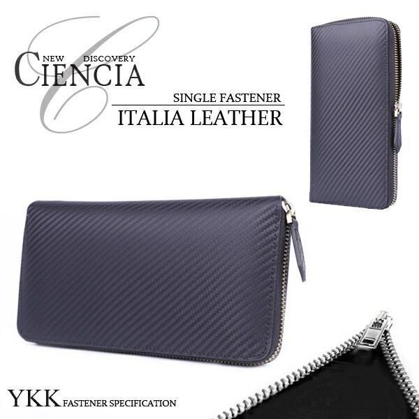 CIENCIA(シエンシア) 高級イタリアカーボンレザー長財布 財布 メンズ ラウンドファスナー 小銭入れあり【ラッキーシール対応】
