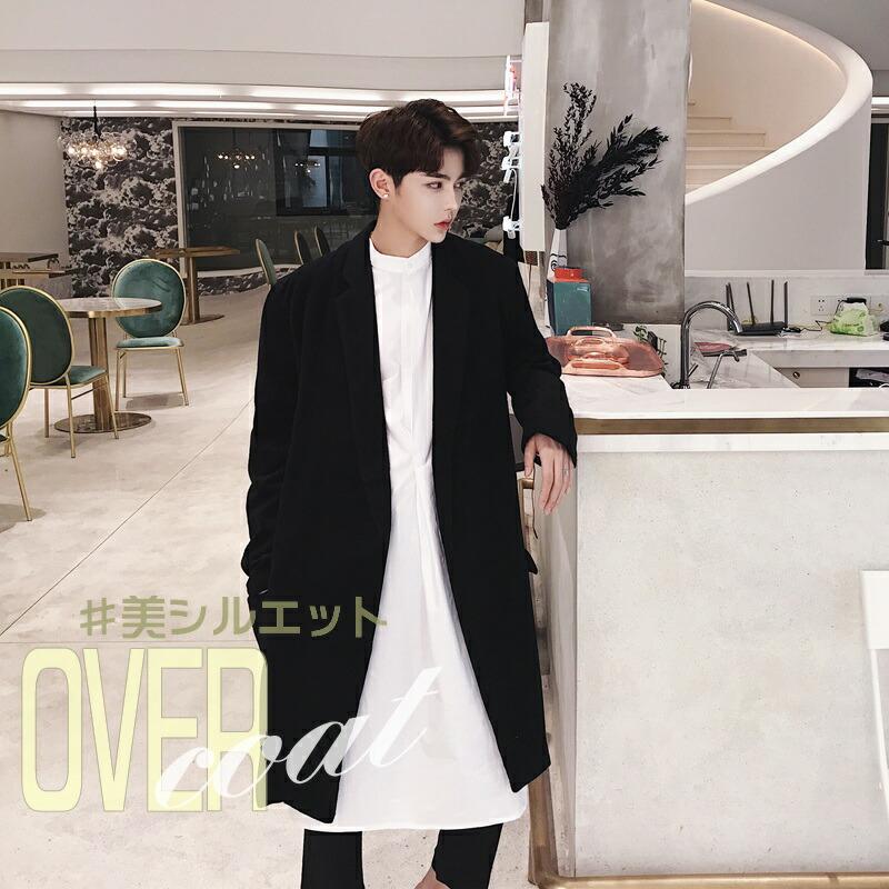 受注生産品】 サロン系 韓国ファッション チェスターコート