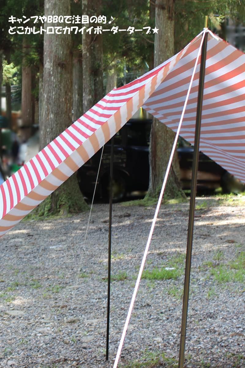 タープ 【ラッキーシール対応】 耐水加工 ボーダー UVカット アウトドア 300x300cm 3m ストライプ タープテント スクエアタープ 送料無料 コンパクト 収納付き 収納 日よけ 簡易テント BBQ テント レクタタープ