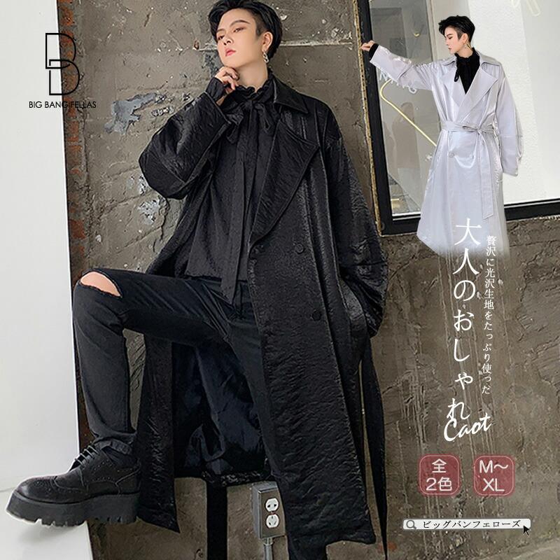 韓国 ファッション メンズ 贅沢光沢たっぷり生地 メンズ トレンチコート メタリック コート オーバーコート ゆったりシルエット 長袖 アウター ロング丈 ロングコート V系 ゴスロリ メンズファッション モード系 大きいサイズ【ラッキーシール対応】
