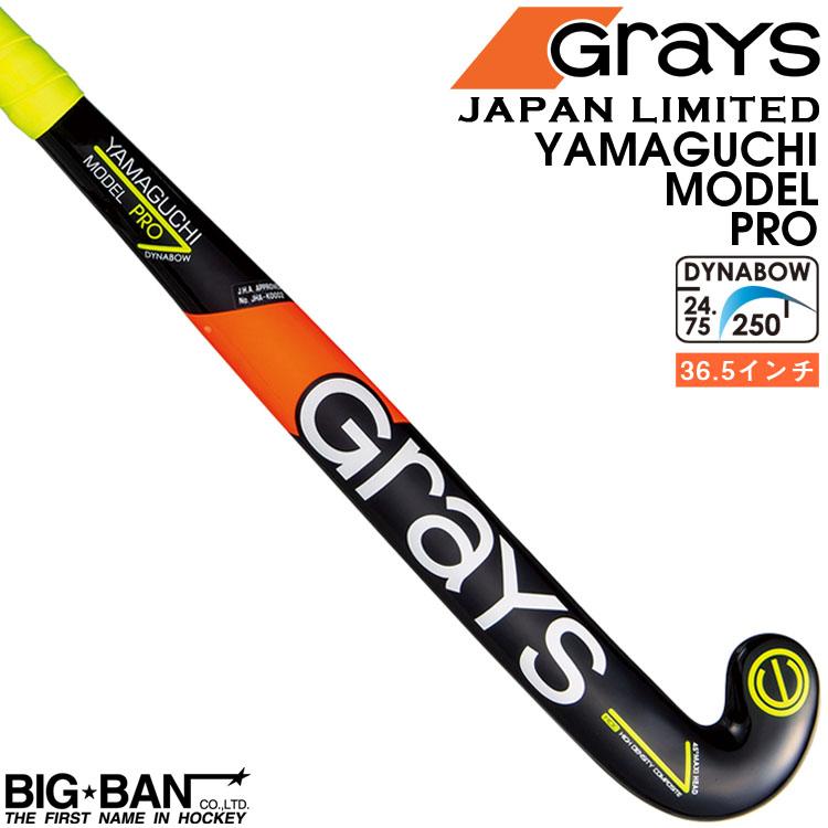 ホッケースティック GRAYS グレイス 日本限定 ヤマグチモデル PRO フィールドホッケー