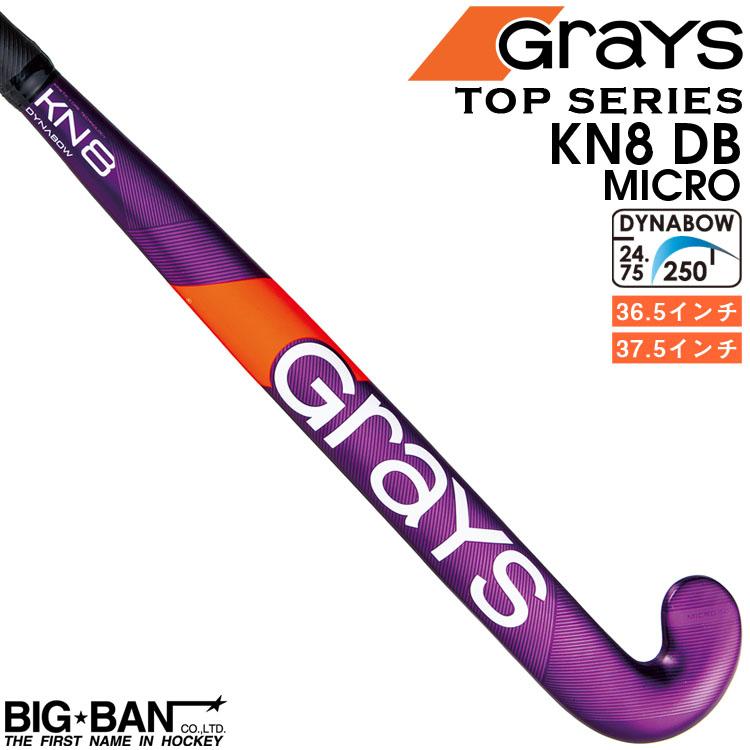 ホッケースティック GRAYS グレイス KN8 DB マイクロ トップシリーズ フィールドホッケー