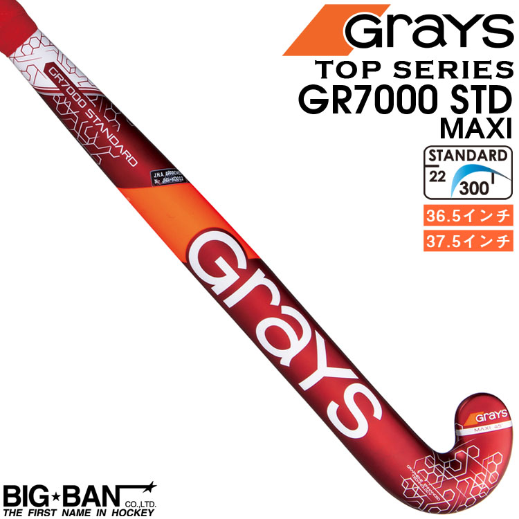 ホッケースティック GRAYS グレイス GR7000 STD MAXI トップシリーズ フィールドホッケー