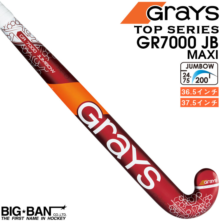 ホッケースティック GRAYS グレイス GR7000 JB MAXI トップシリーズ フィールドホッケー
