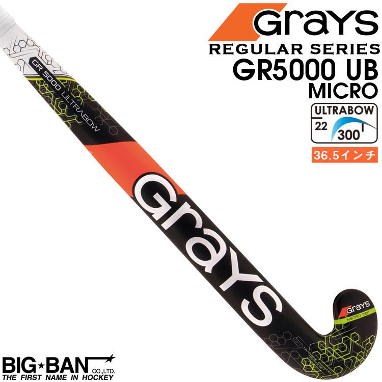 ホッケースティック GRAYS グレイス GR5000 UB マイクロ レギュラーシリーズ フィールドホッケー