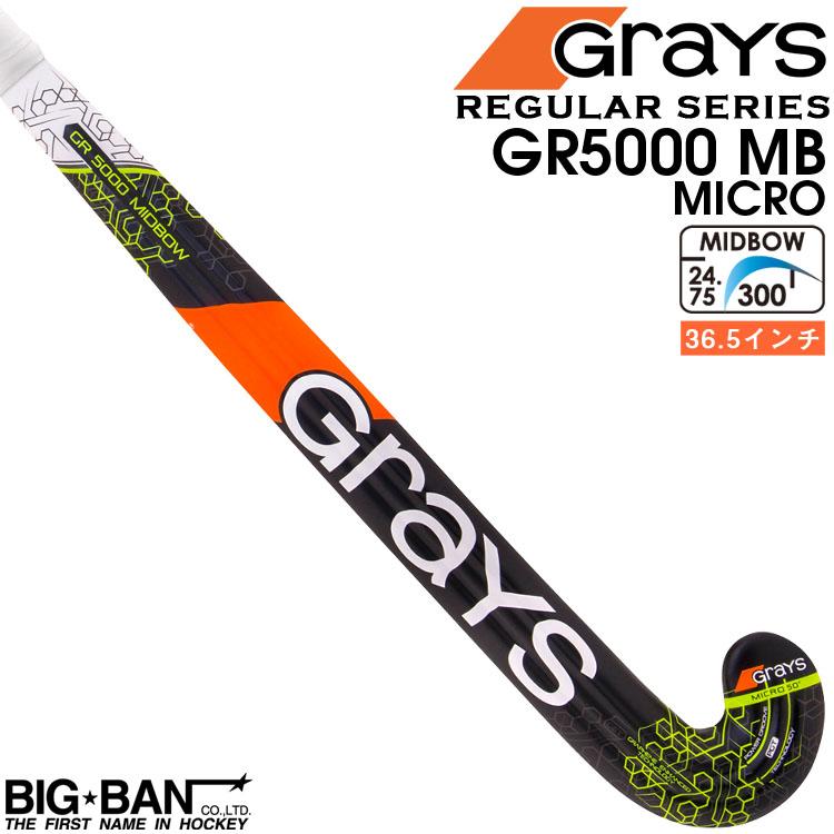 ホッケースティック GRAYS グレイス GR5000 MB マイクロ レギュラーシリーズ フィールドホッケー