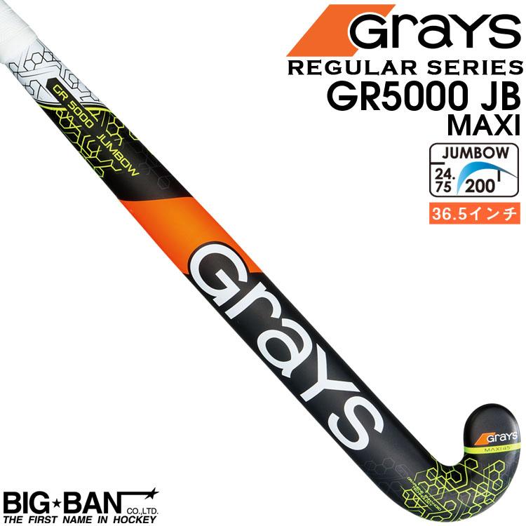 ホッケースティック GRAYS グレイス GR5000 JB MAXI レギュラーシリーズ フィールドホッケー
