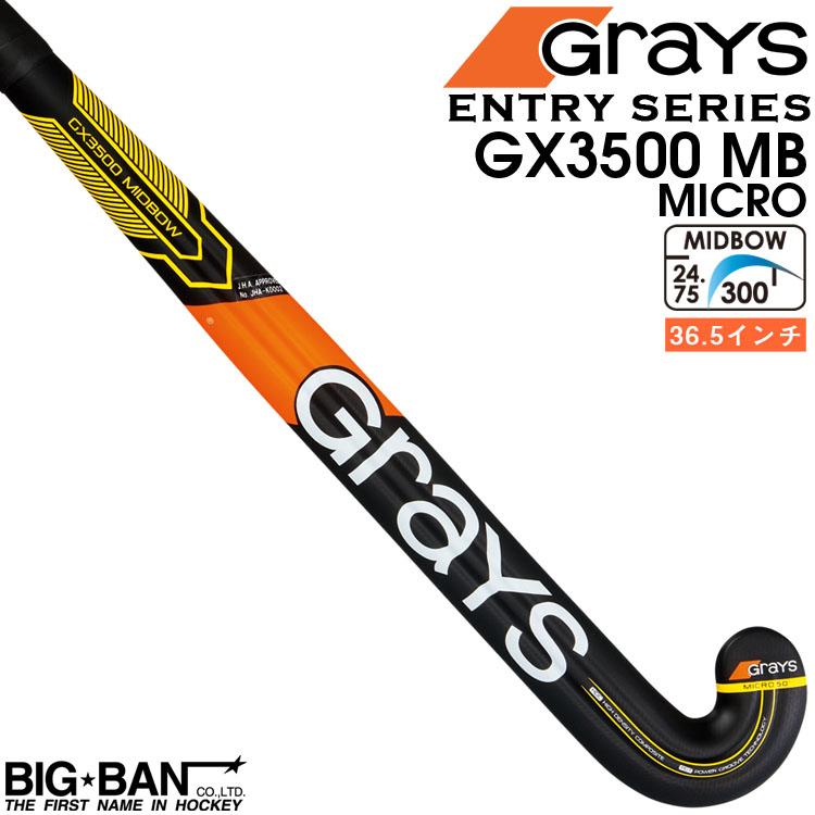 ホッケースティック GRAYS グレイス GX3500 MB マイクロ エントリーシリーズ フィールドホッケー