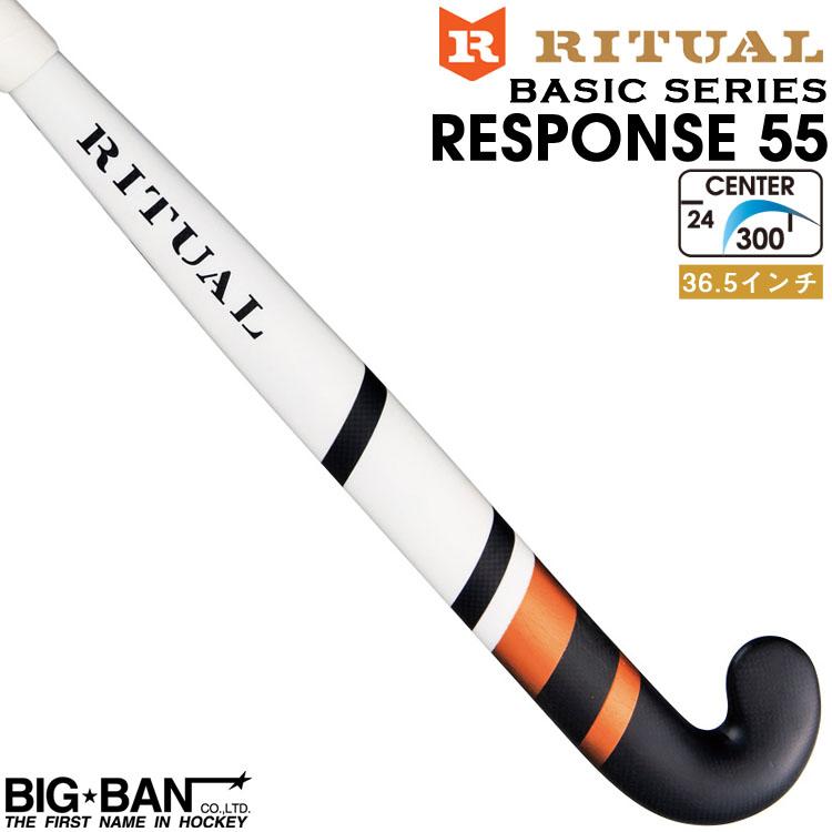 ホッケースティック 2019 RITUAL リチュアル レスポンス 55 フィールドホッケー