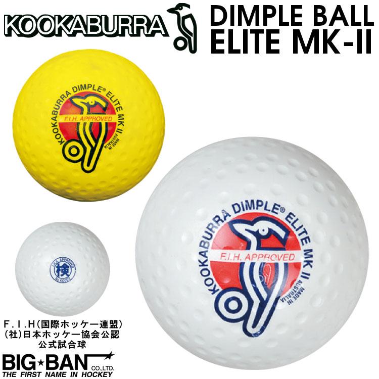 ホッケーボール KOOKABURRA コッカブラ ディンプルボール エリート MK-2 公式試合球 1ダース(12球) フィールドホッケー