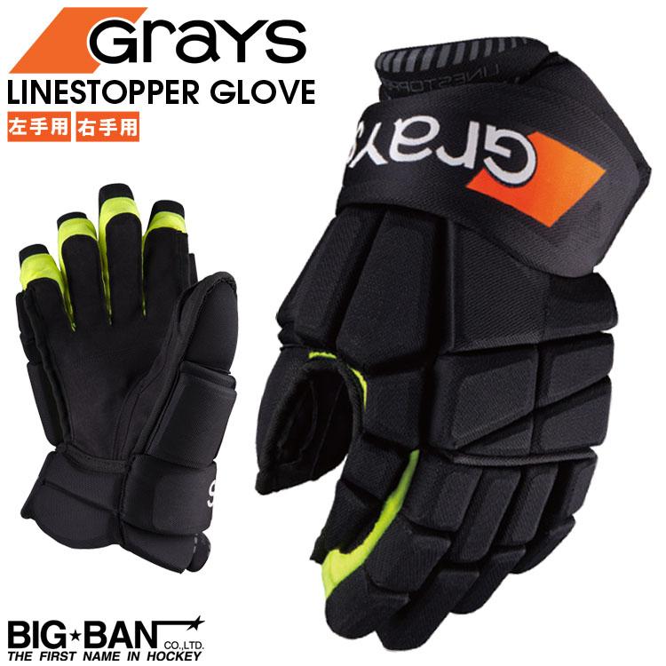 グレイス GRAYS ラインストッパー グローブ 左手用 右手用 メンズ レディース