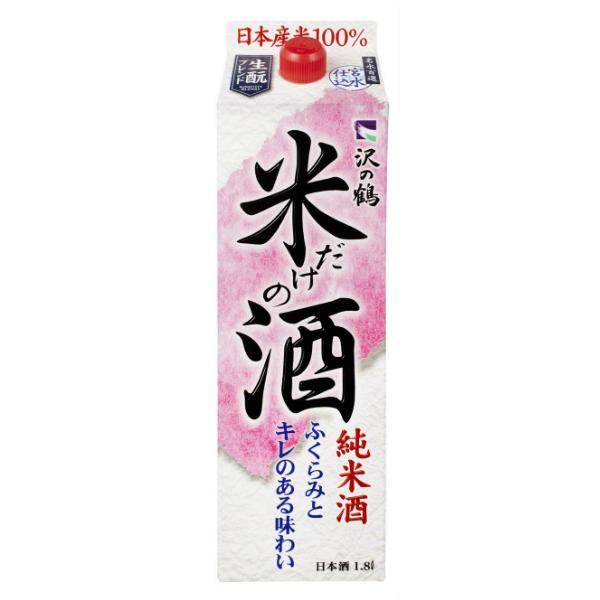 【本州のみ 送料無料】沢の鶴 米だけの酒 1800mlパック×2ケース(12本)《012》