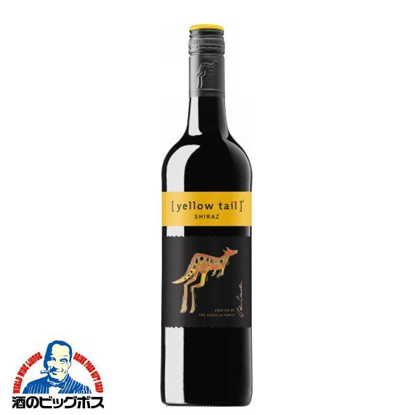 イエローテイル 予約販売品 シラーズ 大注目 赤 オーストラリアワイン 家飲み 750ml