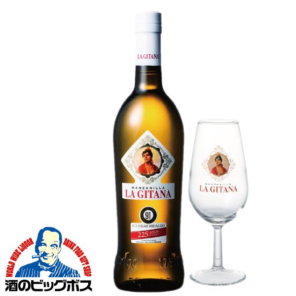 楽天市場】【シェリー酒】【グラス付き】ボデガス イダルゴ ラ ...