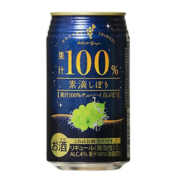 【チューハイ 3ケース】【本州のみ 送料無料】素滴しぼり 果汁100%チューハイ 白ブドウ 350ml×3ケース(72本)《072》【詰め合わせ】【セット】【チュウハイ】