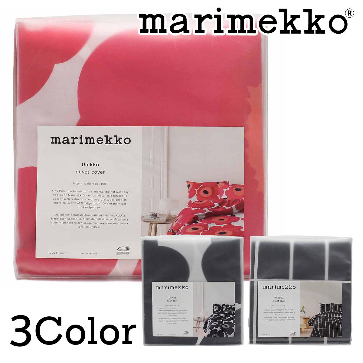 マリメッコ marimekko UNIKKO、TIILISKIVI 掛け布団カバー 67676、67583 掛け布団カバー