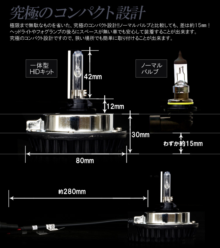 HID 키트 일체형 35W H11/H8/HB3/HB4 원터치 간편 장착 가능 차종 다 수!