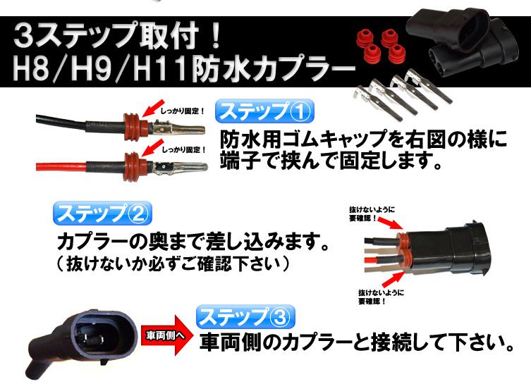HID H8/H9/H11 공유 기 선택 장착이 쉽게! HID 키트 방수 커플러 2 개 세트 HID 키트