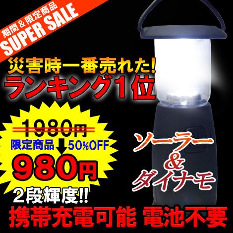 LED 랜턴 솔러 수동식 솔러 충전식&발전기 충전식 랜턴 LED 솔러 전지 불요 비상용 라이트 정전 대책 캠프 LED 회중 전등 휴대 충전기