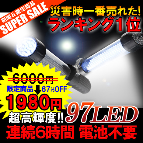 The 2WAYLED flashlight powerful LED lantern charge-type handy light 97 light supermarket LED light 2WAY work light LED which sold most