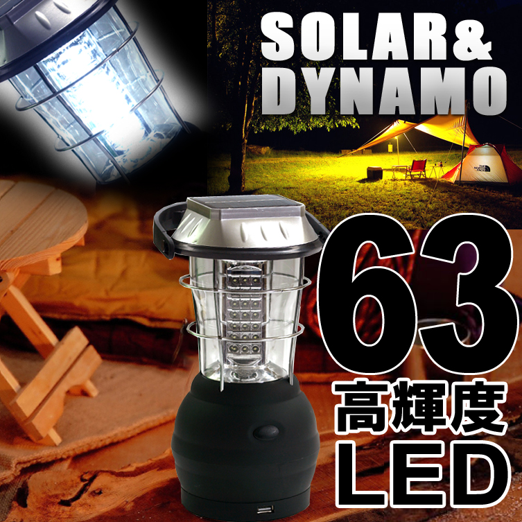 63 Light LED Lantern / solar and hand-cranked 6 way charging / Dynamo /AC/DC / cigar lighter socket / solar rechargeable Dynamo Rechargeable / battery-operated / AAA / LED flashlight / Lantern LED/led light / outdoor / camping / mobile charger