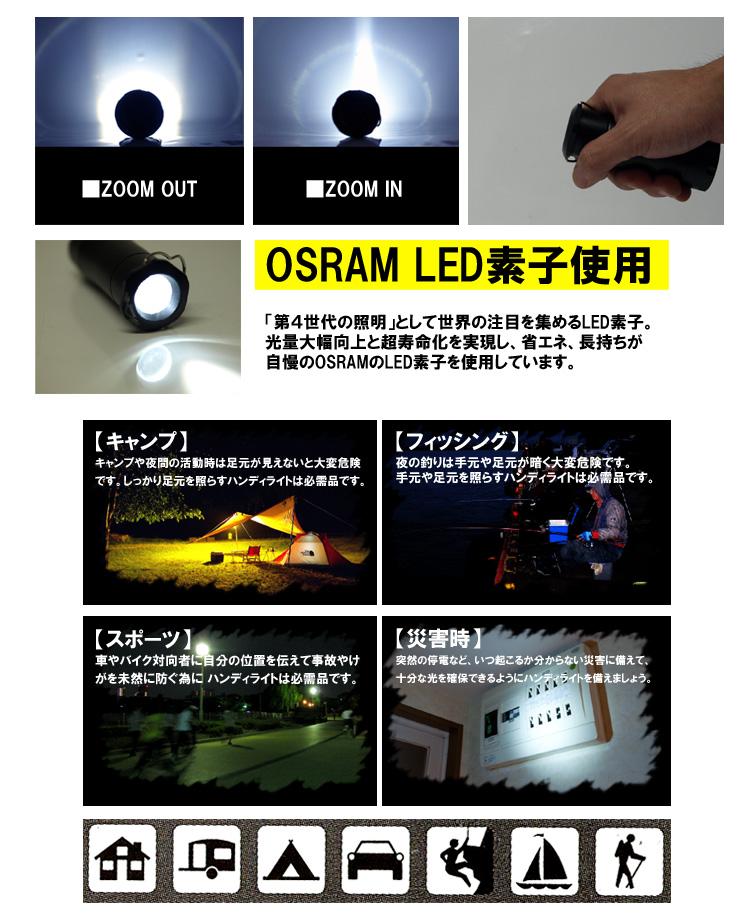 Use of LED lantern & LED flashlight powerful 2WAY 3W Osram valve