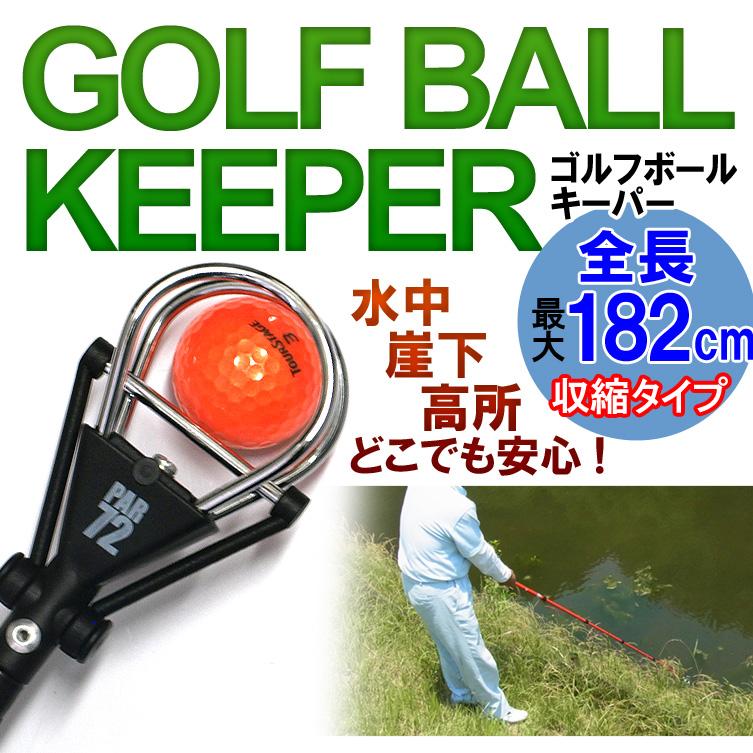 골프 볼 키퍼 PAR72 「GOLF 볼 줍기」골프 클럽