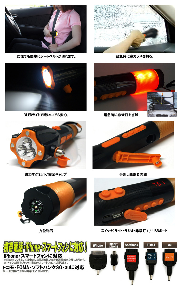 Multifunctional glass hammer AM, FM radio, mobile charge belt cutter flashlight emergency light drip-proof processing emergency tool emergency use for the tool vehicle installation for the life hammer driver emergency