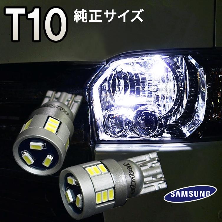 T10 led 18W ハイスペック仕様 ポジション 送料込 バックランプ ライセンス 送料無料 1年保証 LEDバルブ ウェッジ球 前期 ledバルブ 電装パーツ 後期 30系 プリウス 正規激安 2個セット ポジションランプ ZVW30