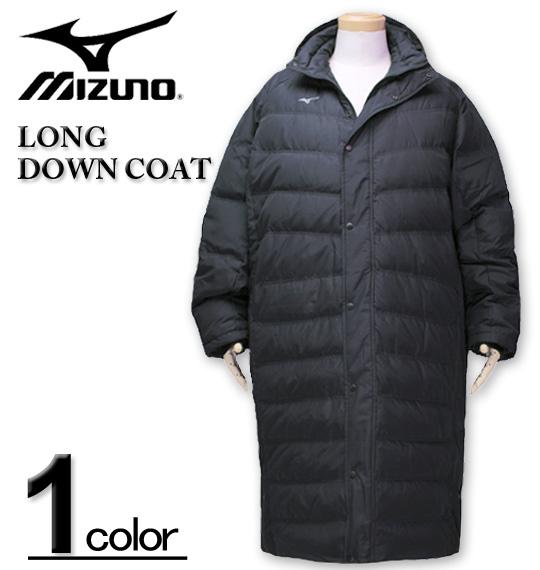 大きいサイズ メンズ MIZUNO ミズノ ロングダウンコート ブラック 3L 4L 5L 6L 送料無料【セール品のため返品交換不可】