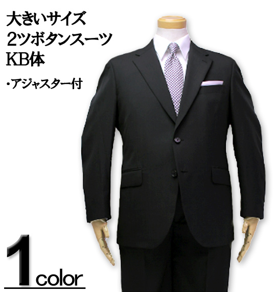 大きいサイズ メンズ シングル 2ツ釦 スーツ ブラック無地 KB体 4~8号 送料無料