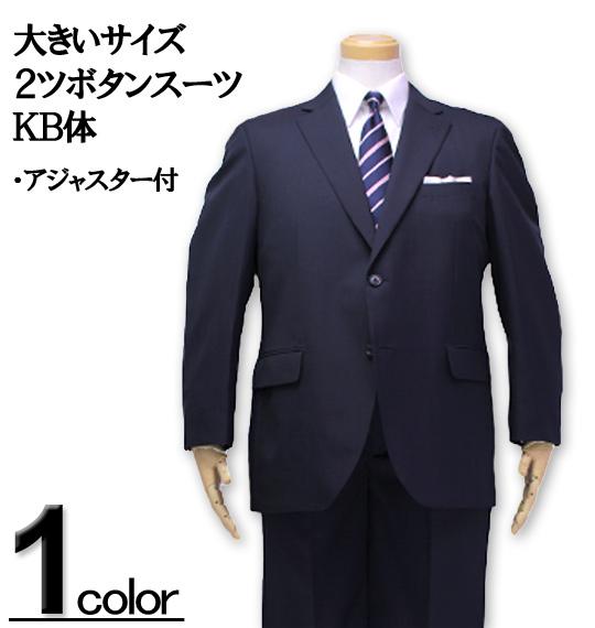 大きいサイズ メンズ シングル 2ツ釦 スーツ ネイビー無地 KB体 4~8号 送料無料