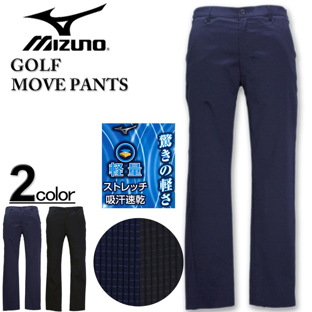 大きいサイズ メンズ MIZUNO ミズノ ゴルフ ネクスライトムーブパンツ 3L 4L 5L 6L 送料無料 コンビニ受取対応商品
