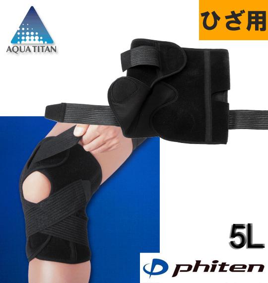 大きいサイズ メンズ Phiten ひざ用サポーター(1枚入り) 5L/60~66cm送料無料【コンビニ受取対応商品】