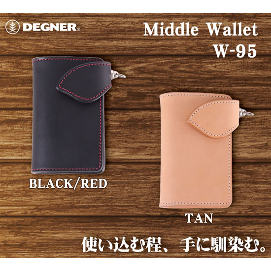 DEGNER:デグナーW-95 ミドルウォレット【2カラー】MIDDLE WALLET