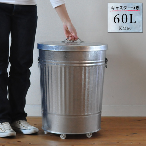 トタン バケツ 60L キャスター付き ふた付き ダストボックス ゴミ箱 ごみ箱 日本製 60リットル 大容量 大型 シルバー 金属製 国産 送料無料【北・沖・離500】
