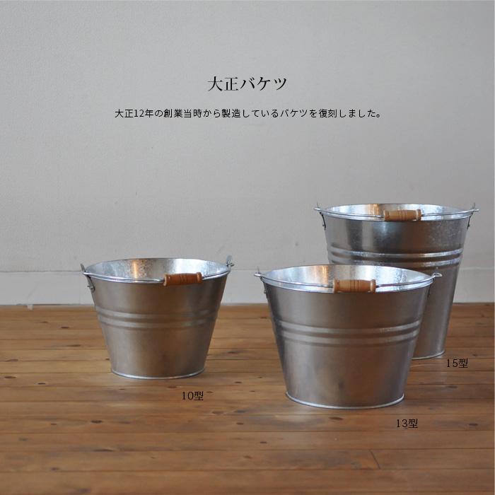大正バケツ 15型 トタン バケツ 日本製 容量14リットル 14L 水入れバケツ 木製取っ手 シルバー 金属製 国産