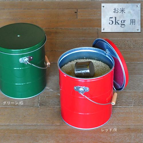 トタン ライスストッカー 5kg  レッド グリーン 米びつ 計量カップ付き ふた付き 日本製  バケツ 金属製 国産