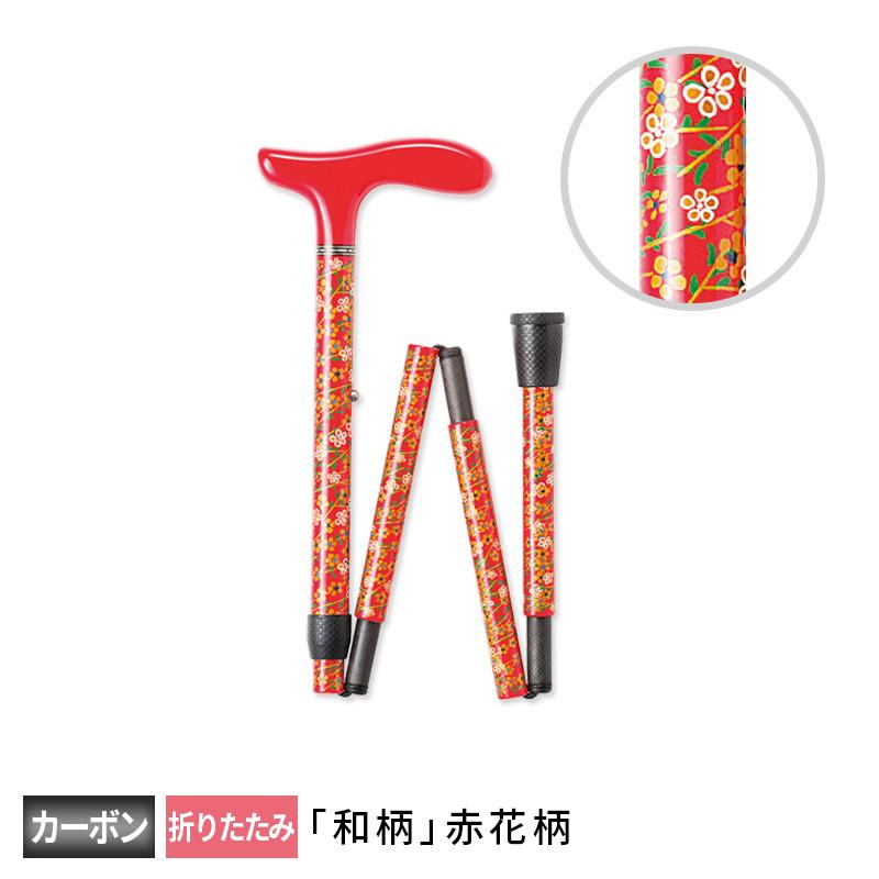 ステッキ カーボン製 折りたたみ  CFS-50RE 和柄 赤花柄 杖 つえ 折り畳み式 超軽量 強靭 レッド 送料無料