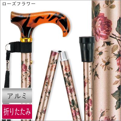 アルミ製 ドレス ステッキ 折りたたみ式 【ローズフラワー】 FS-201RF 杖 つえ 折り畳み式 花柄 薔薇【送料無料】