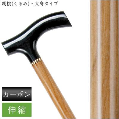 超軽量&強靭 カーボン製 ステッキ 太身・伸縮式 【胡桃】 WEE2T SGマーク付き 杖 つえ 天然木 くるみ【送料無料】