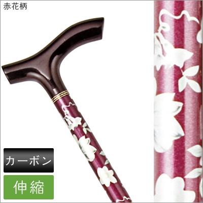 超軽量&強靭 カーボン製 ステッキ 伸縮式 【花柄 赤】 WEJ2742 杖 つえ レッド【送料無料】