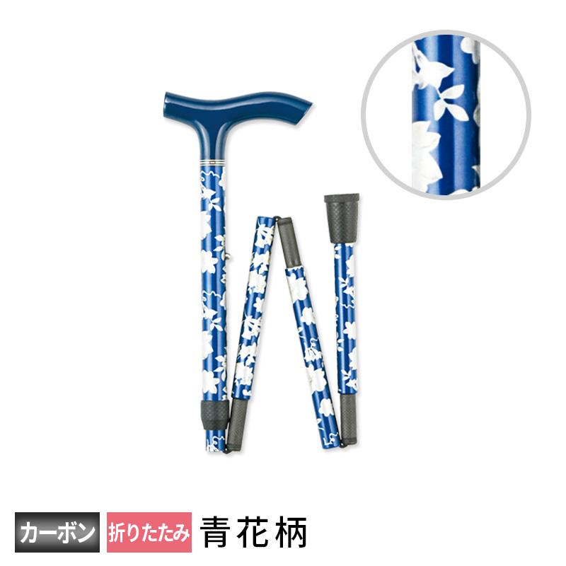 ステッキ カーボン製 折りたたみ WEJ5393 花柄 青 杖 つえ 超軽量 強靭 折り畳み式 ブルー 送料無料