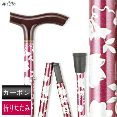 【最大1000円OFFクーポン】ステッキ カーボン製 折りたたみ  WEJ5742 花柄 赤 杖 つえ 超軽量 強靭 折り畳み式 レッド 送料無料