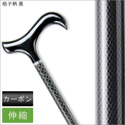 超軽量&強靭 カーボン製 ステッキ 伸縮式 【格子柄 黒】 WJJ2407 杖 ブラック チェック柄【送料無料】