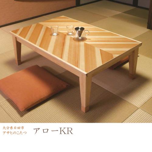 こたつ 幅135cm アローKR #135 天然木 継ぎ脚付き 継ぎ足付き 和モダン 家具調こたつ 長方形 突板アサヒ 日本製 国産 送料無料