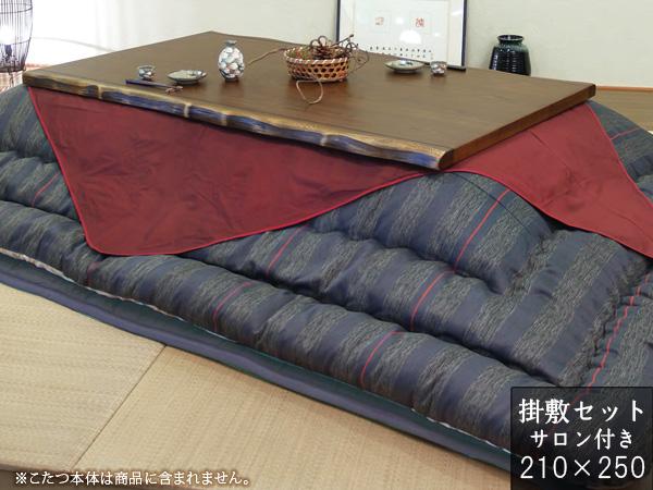 こたつ布団 掛敷セット 210×250cm KF-382#40 サロン付き 長方形 掛布団 紺 藍色 和モダン アサヒ 日本製 国産 送料無料