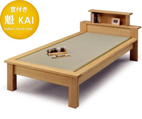 ベッド 畳 魁 かい 宮付き ダブルサイズ畳ベッド タタミベッドアッシュ材・自然塗装 天然木 キャビネット付き 日本製 国産 送料無料