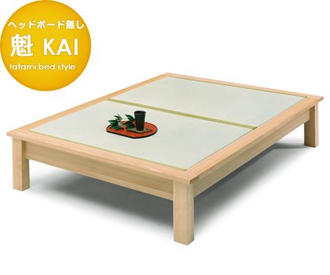 ベッド 畳 魁 かい ヘッドボード無し セミダブルサイズ畳ベッド タタミベッドアッシュ材・自然塗装 天然木 SDサイズ 和モダン 日本製 国産 送料無料
