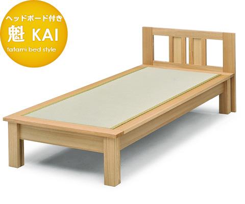 【最大1000円OFFクーポン】ベッド 畳 魁 かい ヘッドボード付き シングルサイズ畳ベッド タタミベッドアッシュ材・自然塗装 天然木 日本製 国産 送料無料
